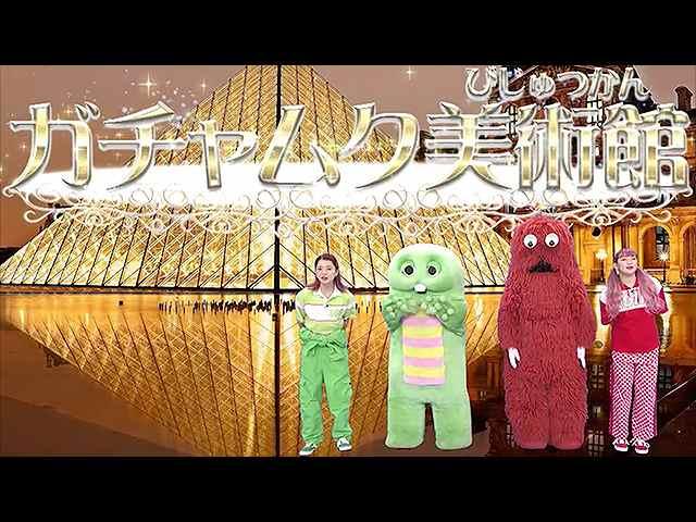 #86 2020/4/5放送 ガチャムク