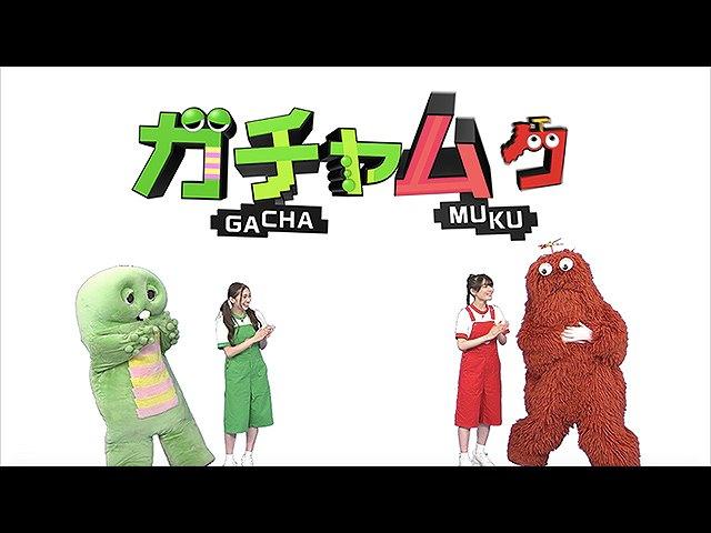 #113 2020/10/18放送 ガチャムク