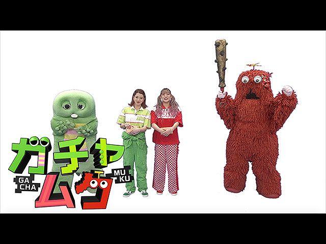 【無料】#79 2020/2/9放送 ガチャムク