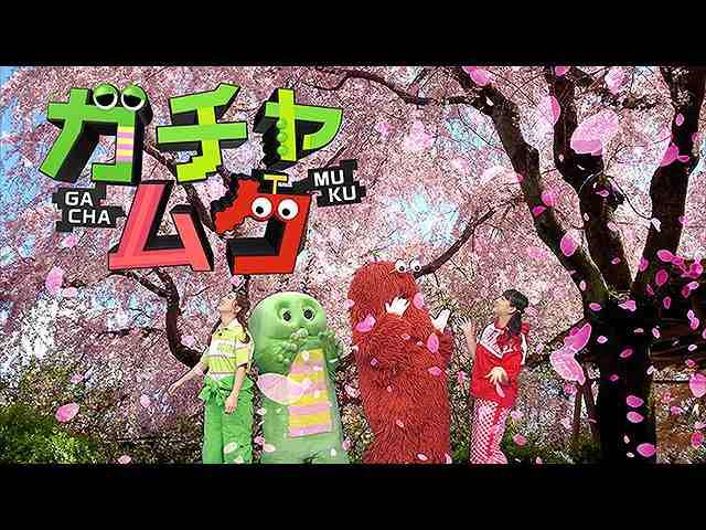 【無料】#80 2020/2/16放送 ガチャムク