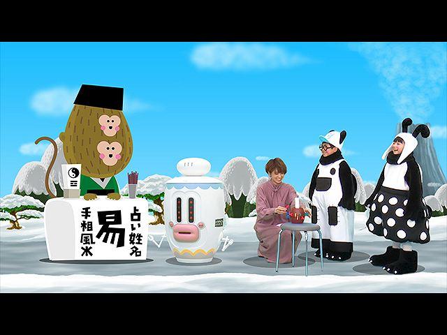#62 2020/1/5放送 じゃじゃじゃじゃ~ン!