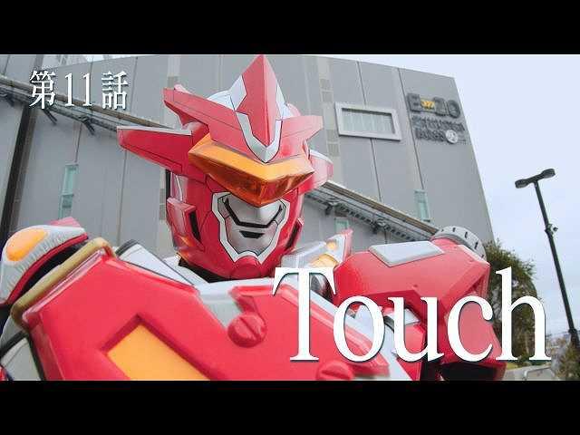 第11話 Touch