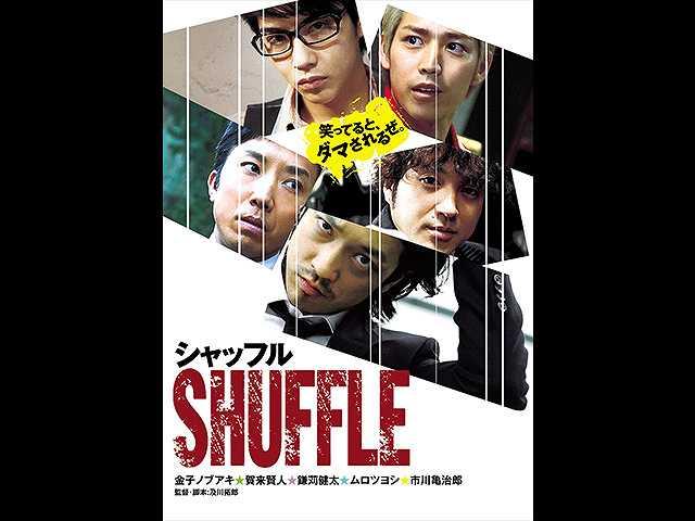 シャッフル(2011)