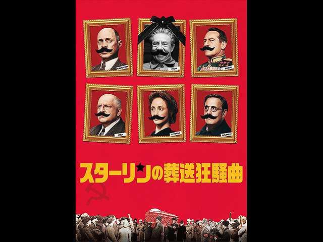(日本語吹替版)スターリンの葬送狂騒曲