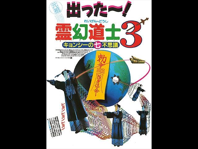 (字幕版)霊幻道士3 キョンシーの七不思議