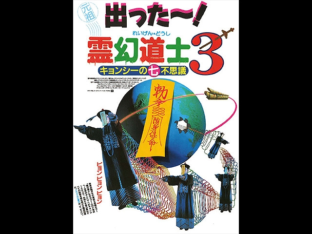 (日本語吹替版)霊幻道士3 キョンシーの七不思議