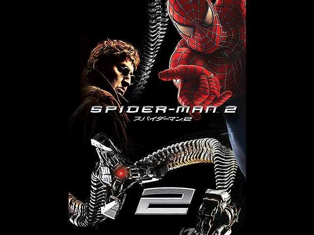 (字幕版)スパイダーマンTM2