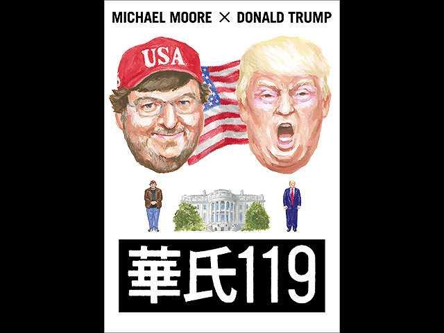 (字幕版)華氏119