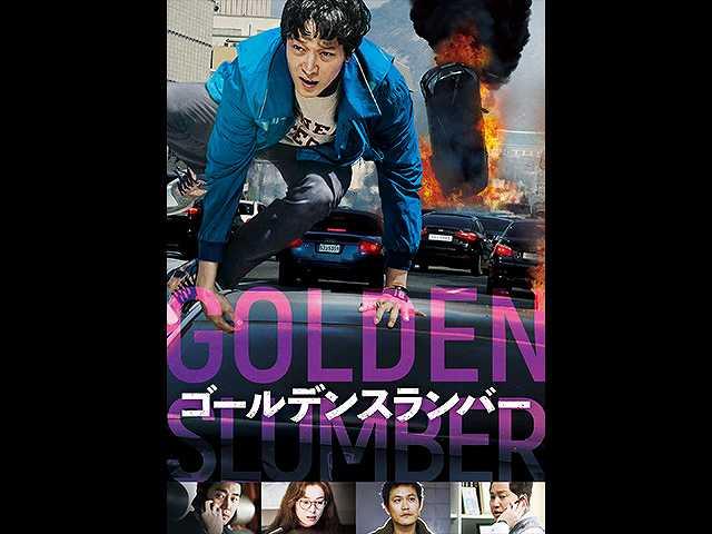 (字幕版)ゴールデンスランバー