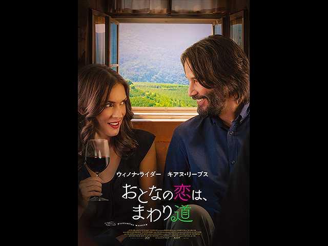 (日本語吹替版)おとなの恋はまわり道