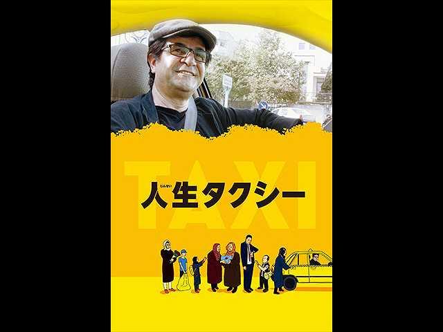 (字幕版)人生タクシー