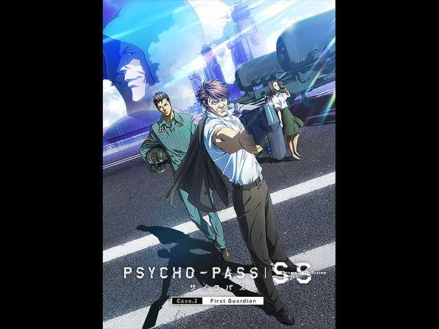 PSYCHO-PASS サイコパス Sinners of the System Case.…