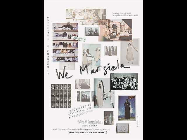 (字幕版)We Margiela マルジェラと私たち