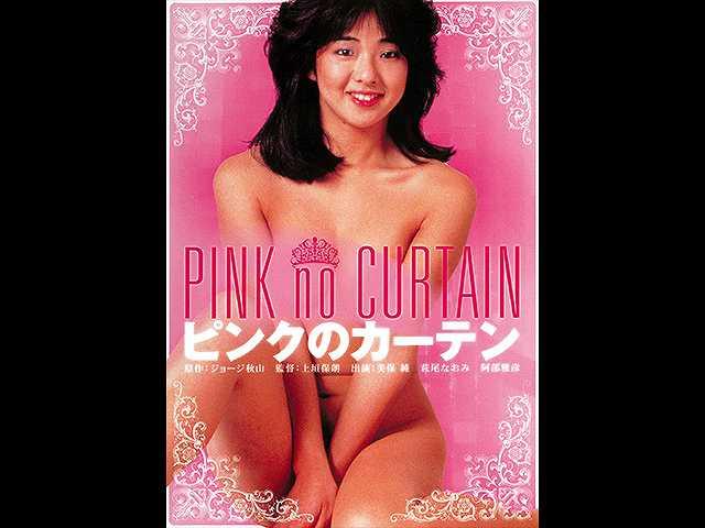 ピンクのカーテン3