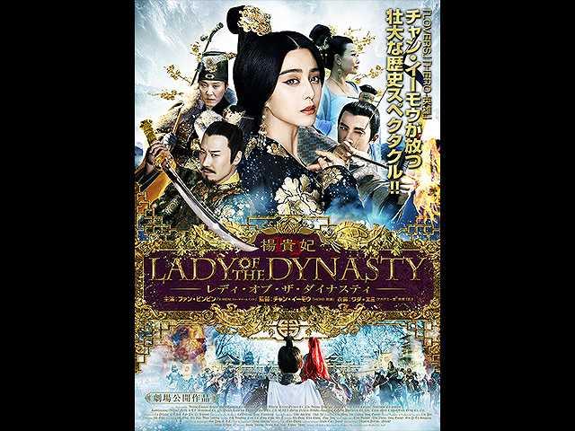 (字幕版)楊貴妃 Lady Of The Dynasty