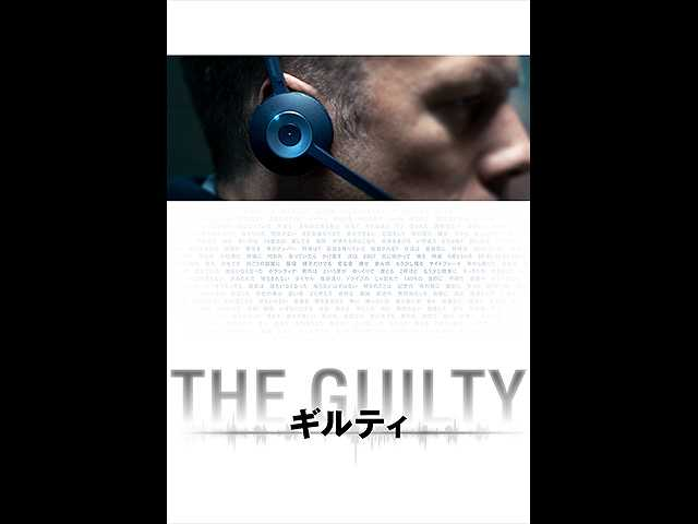 (字幕版)THE GUILTY/ギルティ