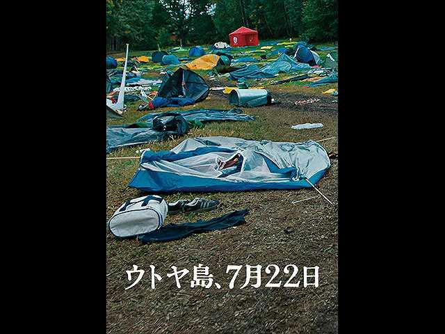 (日本語吹替版)ウトヤ島、7月22日