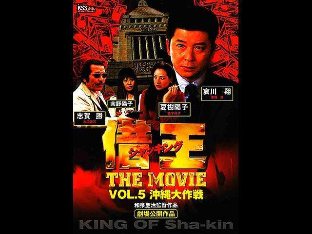 借王5 -THE MOVIE- 沖縄大作戦