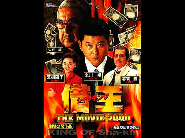 借王7 THE MOVIE 2000