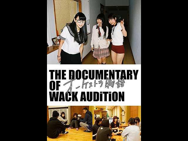 The Documentary of WACK オーディション~オーケスト…