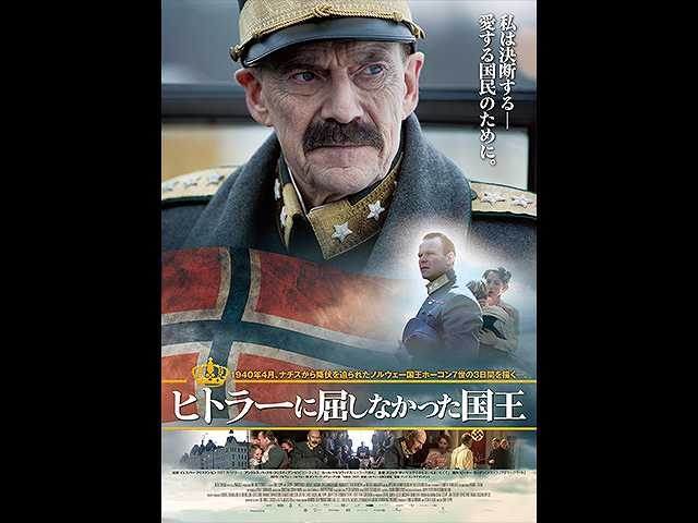 (字幕版)ヒトラーに屈しなかった国王