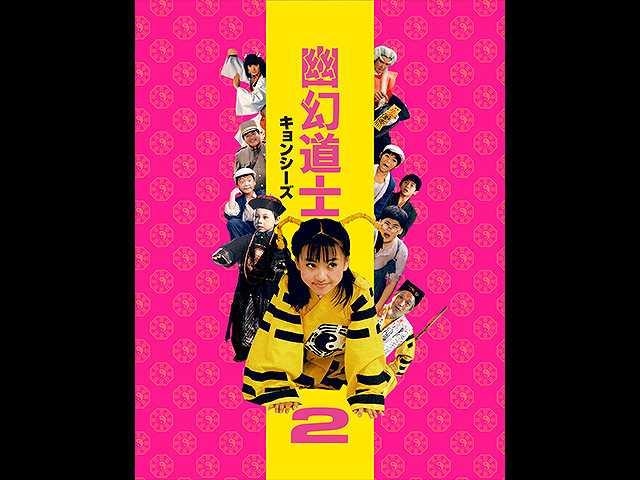 (日本語吹替版)幽幻道士(キョンシーズ)2