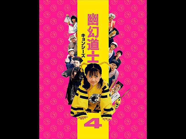 (日本語吹替版)幽幻道士(キョンシーズ)4