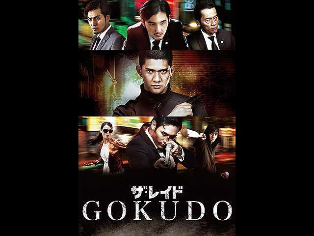 (字幕版)ザ・レイド GOKUDO
