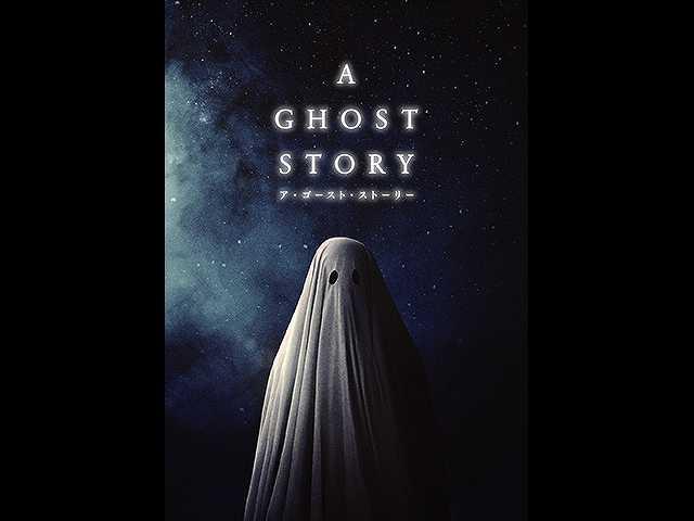 (字幕版)A GHOST STORY/ア・ゴースト・ストーリー