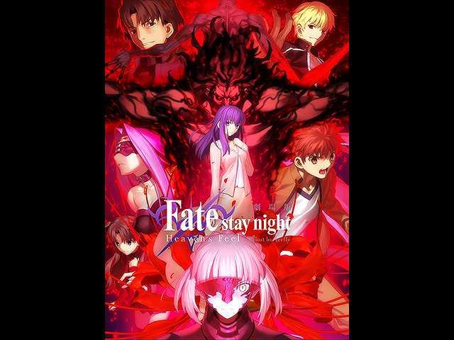 劇場版「Fate/stay night [Heaven's Feel]」II.lost b…