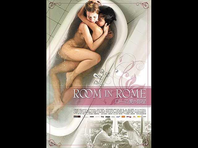 (字幕版)ローマ、愛の部屋