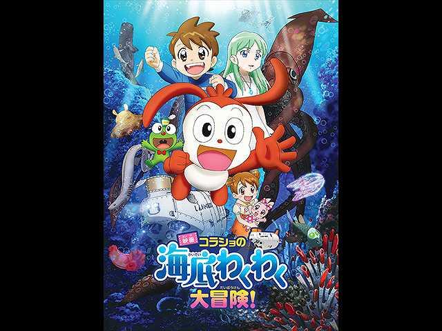 映画 コラショの海底わくわく大冒険!
