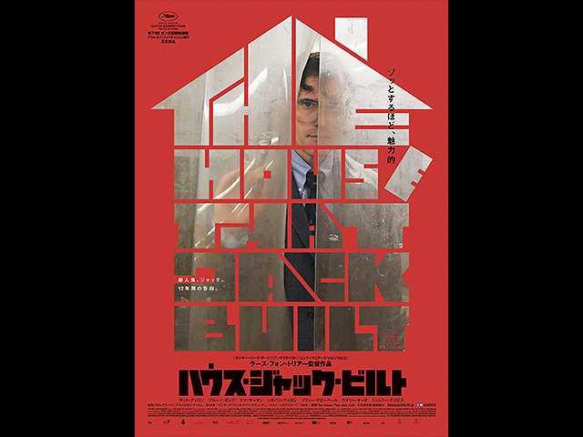 (字幕版)ハウス・ジャック・ビルト