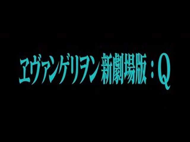 PV「ヱヴァンゲリヲン新劇場版:Q」