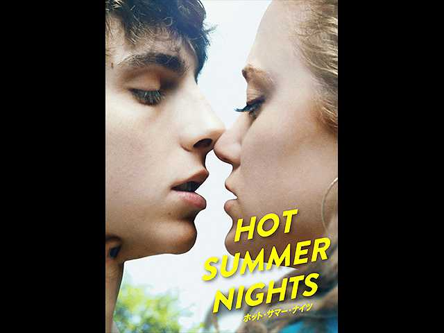 (字幕版)HOT SUMMER NIGHTS/ホット・サマー・ナイ…