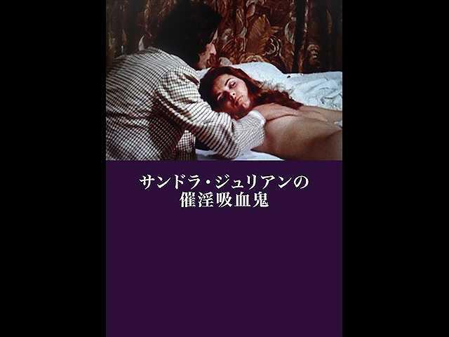 (字幕版)サンドラ・ジュリアンの催淫吸血鬼