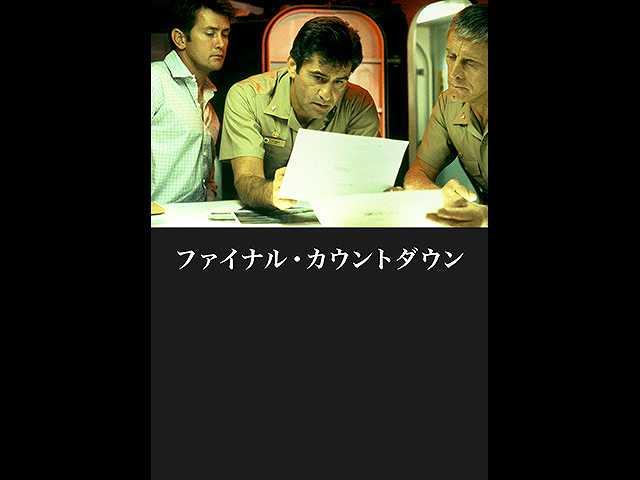 (字幕版)ファイナル・カウントダウン