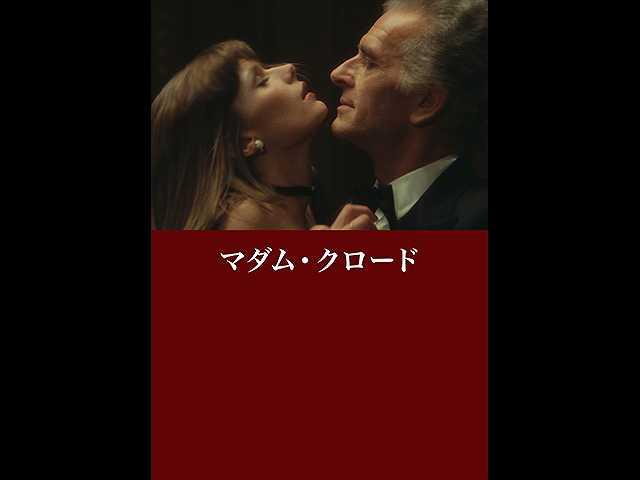 (字幕版)マダム・クロード