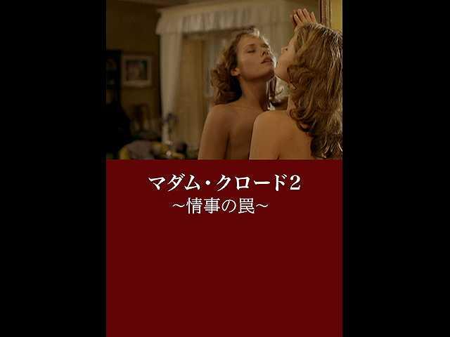 (字幕版)マダム・クロード2