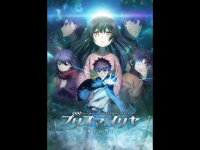 劇場版 Fate/kaleid liner プリズマ☆イリヤ 雪下の誓…