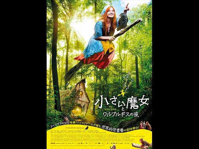 (日本語吹替版)小さい魔女とワルプルギスの夜
