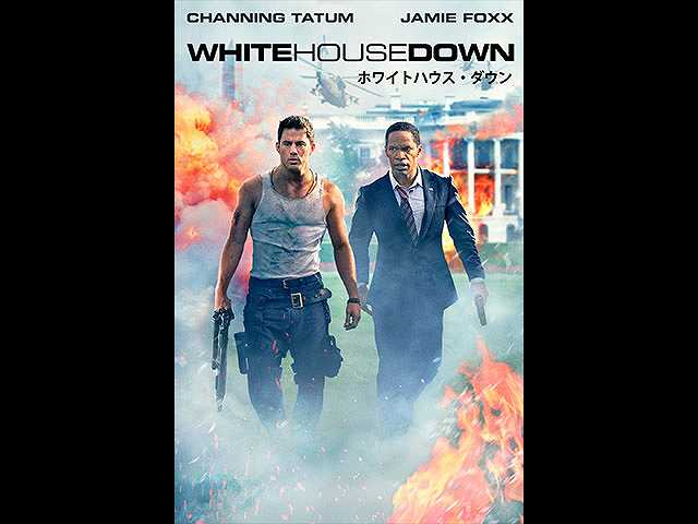 (字幕版)ホワイトハウス・ダウン