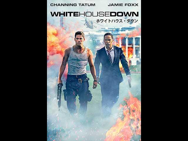 (日本語吹替版)ホワイトハウス・ダウン