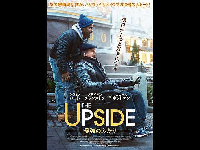 (字幕版)THE UPSIDE/最強のふたり