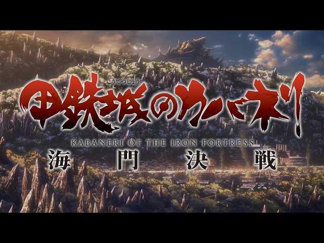 PV「甲鉄城のカバネリ 海門決戦」