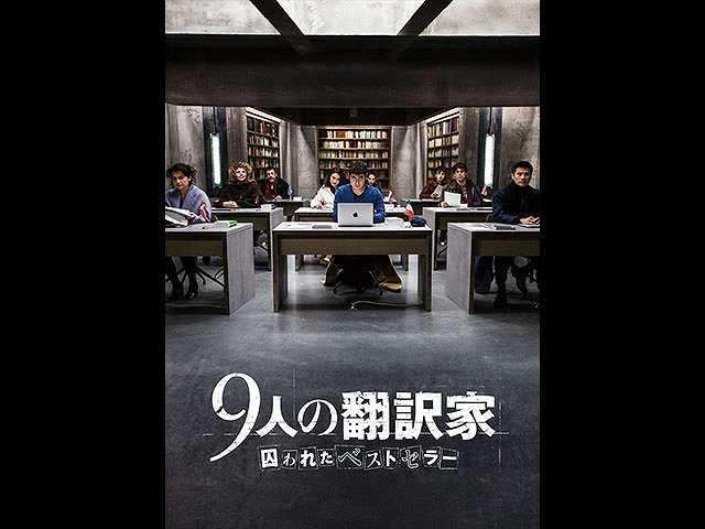 (字幕版)9人の翻訳家 囚われたベストセラー