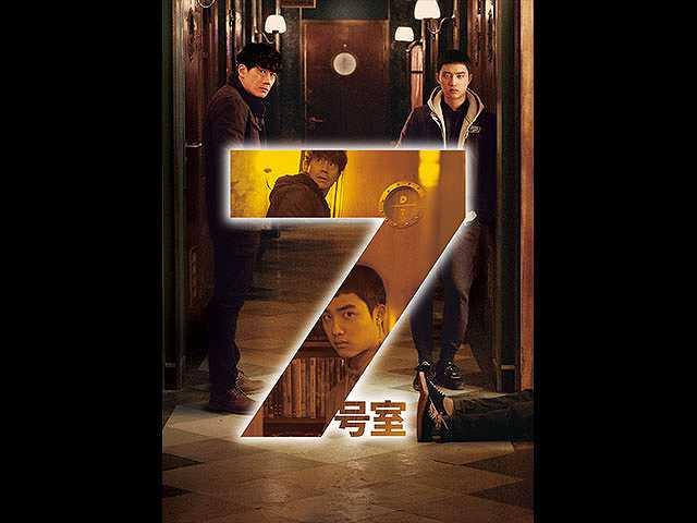 (字幕版)7号室