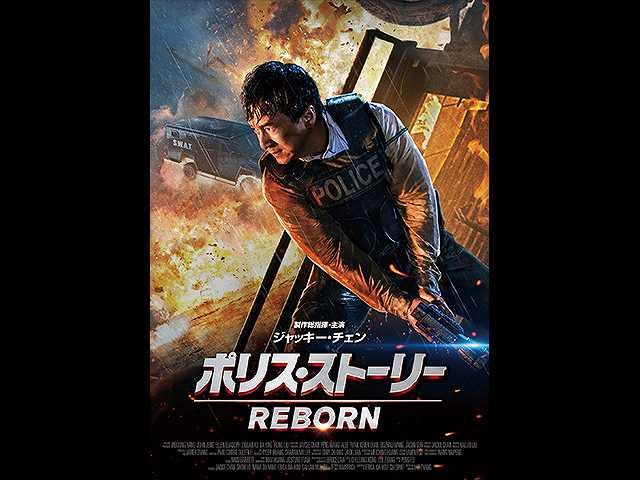 (日本語吹替版)ポリス・ストーリー/REBORN