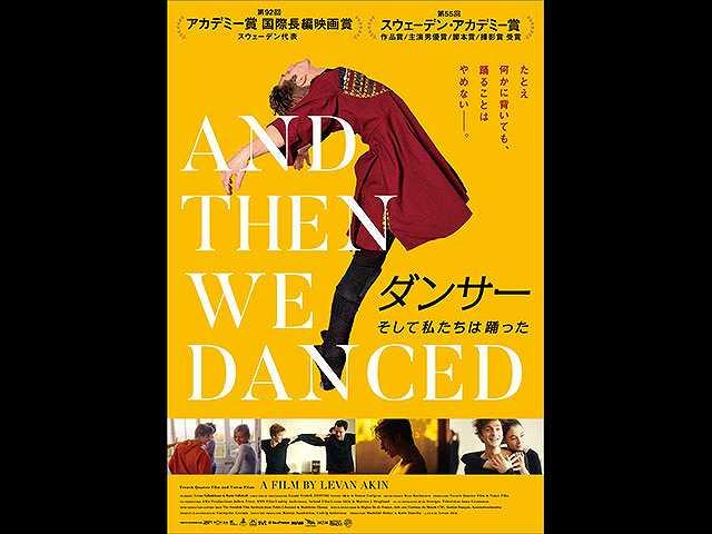(字幕版)ダンサー そして私たちは踊った