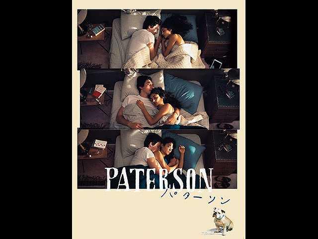 (字幕版)パターソン